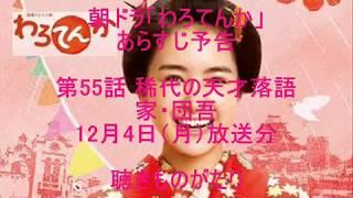 朝ドラ「わろてんか」第55話 稀代の天才落語家・団吾 12月4日(月)放送...