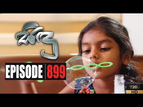 Sidu | Episode 899 16th January 2020
