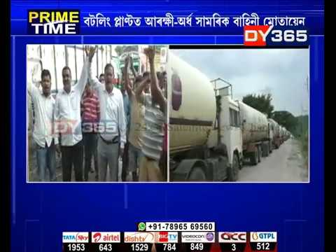 ৫ দিন ধৰি প্ৰতিবাদ অব্যাহত LPG বটলিং প্লাণ্টত  || Amingaon IOC protest for Day-5