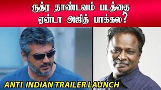 ருத்ர தாண்டவம் படத்தை  ஏன்டா அஜித் பாக்கல? - Anti Indian Trailer Launch Event
