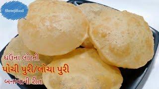 ઘઉંનાં લોટની પોચી પુરી/લોચા પુરી બનાવાની પરફેક્ટ રીત|Wheat puri|Soft puri