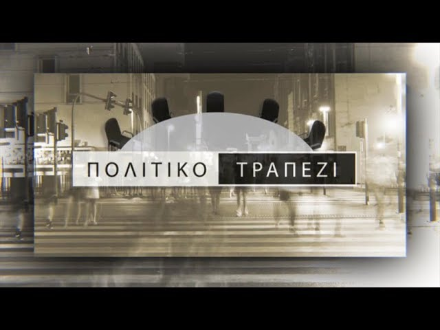 <span class='as_h2'><a href='https://webtv.eklogika.gr/politiko-trapezi-23-04-2019-ert' target='_blank' title='ΠΟΛΙΤΙΚΟ ΤΡΑΠΕΖΙ | 23/04/2019 | ΕΡΤ'>ΠΟΛΙΤΙΚΟ ΤΡΑΠΕΖΙ | 23/04/2019 | ΕΡΤ</a></span>
