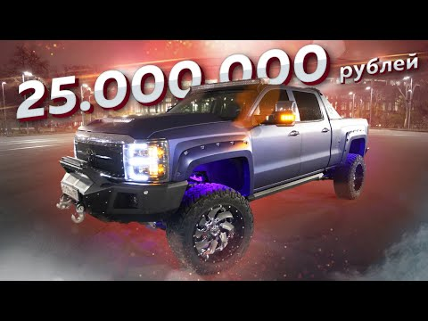 ₽25 млн в тюнинг пикапа! Chevrolet Silverado