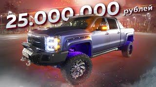 25 млн в тюнинг пикапа!  Chevrolet Silverado