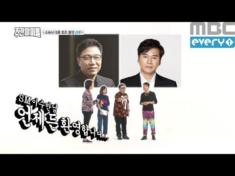 (Weekly Idol EP.247) JYP appearance on broadcasting behind story