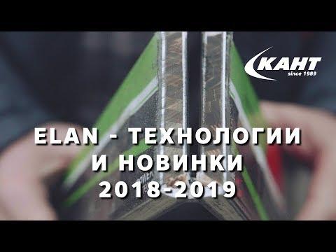 Самые интересные лыжи в коллекции Elan 2018-19: фишки и технологии