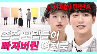 Finding My Ideal Type by Only Looking at Fashion [First-Look Date EP.07]
