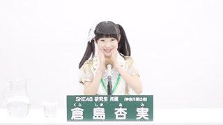 AKB48 49thシングル 選抜総選挙 アピールコメント SKE48 研究生 倉島杏...
