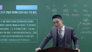 [공무원 한국사] 설민석 – 공무원 수험생들을 향한 팩트폭행! (feat. 뜻밖의 고백)