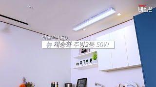 비츠온 LED 뉴 채송화 주방2등 50W