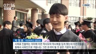 [뉴스투데이]1월에 이색 졸업식