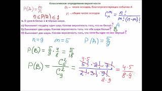 Классическое определение вероятности  Часть 1