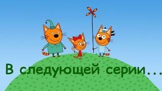 Три кота - Писатели (Трейлер)