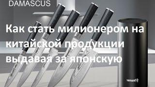 Ножи Samura, Япония или Китай? Обман и 200% прибыли, отзывы о Самура