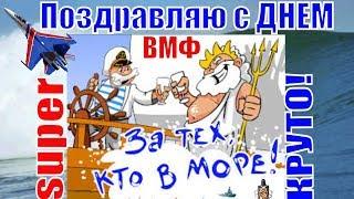 С #ДНЕМ #ВМФ ПОЗДРАВЛЯЮ🚢Прикольные #поздравления в день вмф