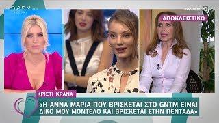 Κρίστι Κρανά: «Η Άννα Μαρία του GNTM είναι δικό μου μοντέλο και βρίσκεται στην πεντάδα» | OPEN TV