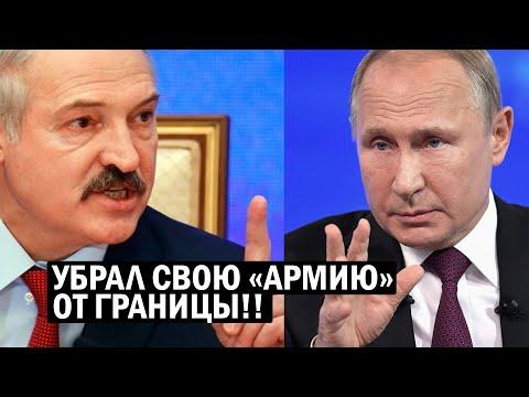 СРОЧНО!! Лукашенко хватается ЗА ГОЛОВУ - Путин стягивает силовиков к Беларуси! Ситуация ОБОСТРЯЕТСЯ!