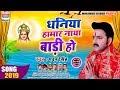 Dhaniya Hamar Naya Baadi Ho | PAWAN SINGH | धनिया हामार नाया बाड़ी हो | CHHATH SONG 2019