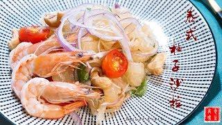 食譜-泰式柚子沙拉,就讓今年的中秋節除了賞月烤肉吃月餅外,加上一點泰國菜的清爽滋味吧!下集還會推出蛋黃酥料理影片喔。Cloudchefs美味烹飪料理小幫手!