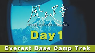 【風と足音#05】エベレストベースキャンプトレック DAY1(ルクラ〜パクディン)<Everest Base Camp Trek DAY 1 (Lukla - Phakding)>