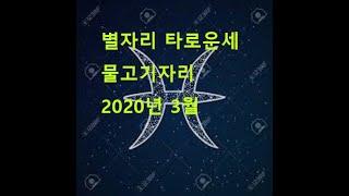 별자리 타로운세 물고기자리 2020년 3월