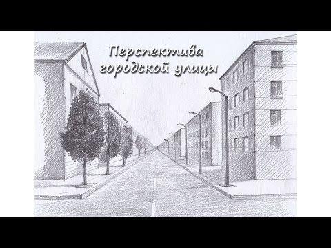 Как нарисовать город карандашом поэтапно для начинающих