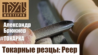 Александр Брюкнер: токарные резцы. Реер | Труды Мастеров