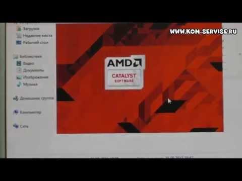 Установка драйверов на видеокарту AMD ATi RADEON.