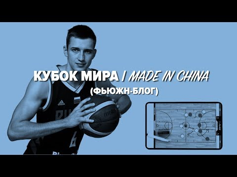 Кубок мира / Made in China - 4