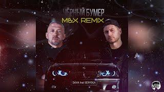 DAVA ft. SERYOGA - ЧЕРНЫЙ БУМЕР(M\u0026X Remix)