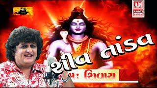SHIV TANDAV BY JAYKAR BHOJAK
