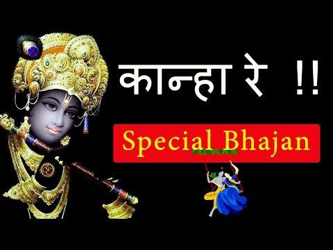 Ke hai bhagat free mp3 vash bhajan mai download bhagwan