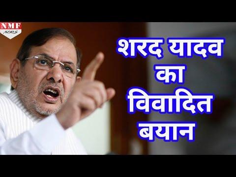 JDU सांसद Sharad Yadav ने Vote की इज्जत को बताया बेटी की इज्जत से बड़ी