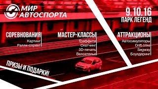 Анонс. Мир автоспорта 2016