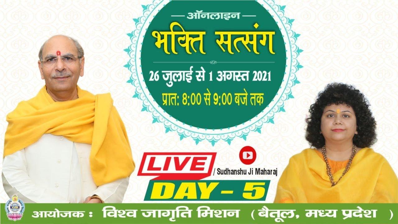 ऑनलाइन भक्ति सत्संग   30 जुलाई , DAY-5   विश्व जागृति मिशन, बैतूल, मध्य प्रदेश   SudhanshuJi Maharaj