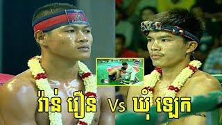វ៉ាន់ វឿន Van Voeurn Vs (Thai) Khum Lek, SeaTV Boxing, 19/May/2018 | Khmer Boxing Highlights