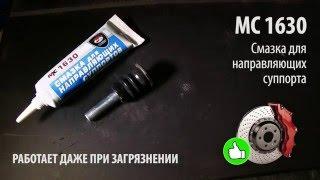 MC 1630 Смазка для направляющих суппорта
