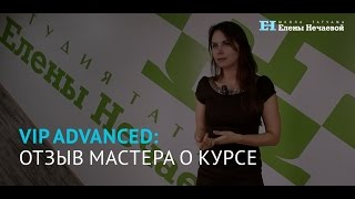 Отзыв о курсе VIP ADVANCED / Канарская Ярослава, Германия