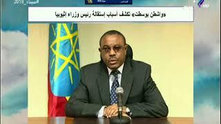 واشنطن بوست  تكشف أسباب استقالة رئيس وزراء إثيوبيا