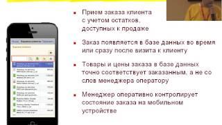 0320. 1С:ERP Мобильное приложение