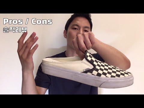 (Eng) Vans Checkerboard Slip-on Mule sneakers 반스 체커보드 슬립온 뮬 스니커즈 장단점 솔직리뷰