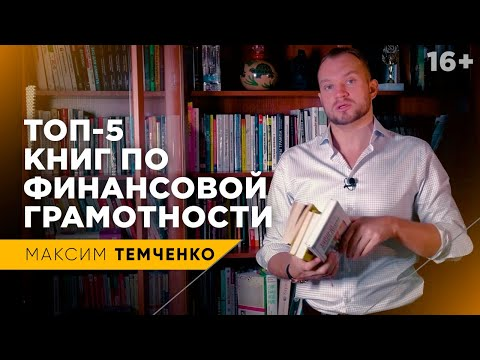 Лучшие книги по финансовой грамотности. Полезная литература для развития // 16+