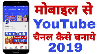 YouTube channel mobile se kaise banaye| how to create YouTube channel