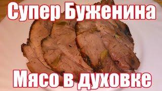 Как приготовить мясо в духовке? БУЖЕНИНА из свинины в домашних условиях - простой рецепт!