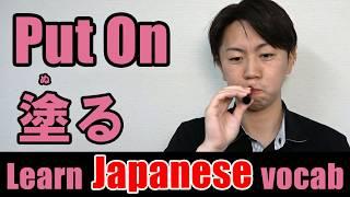 Japanese Lesson #221 Put On 塗る【ぬる】