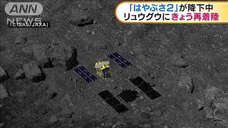 「はやぶさ2」降下中 リュウグウにきょう着陸予定(19/07/11)