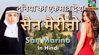 दुनिया का एकमात्र देश सैन मैरीनो // San Marino the only country where