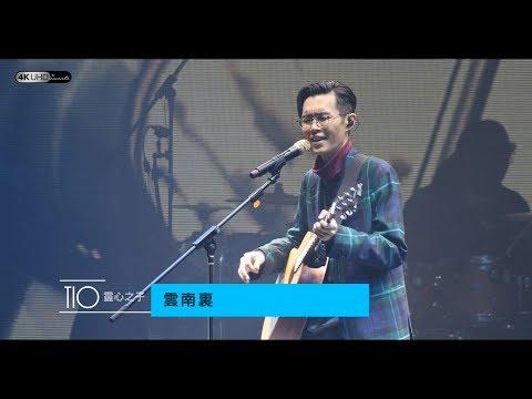 《雲南裏》【方大同TIO靈心之子巡迴演唱會-深圳站】(4K/2160p) 20181103