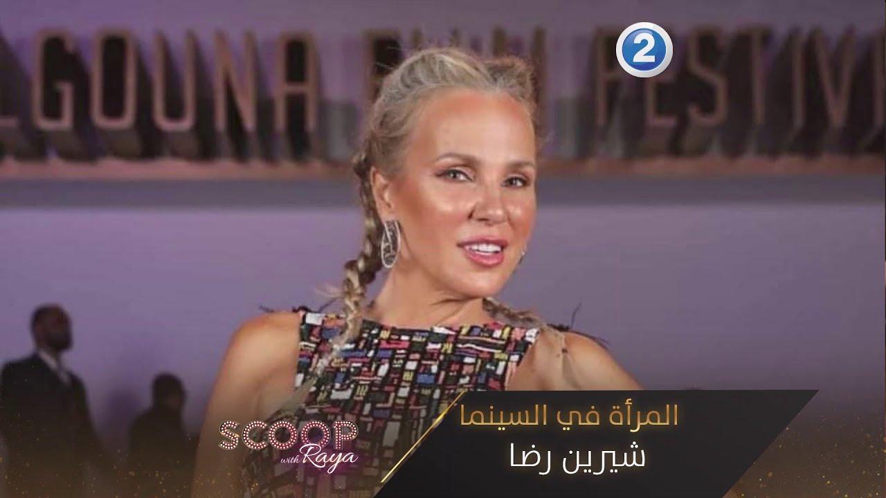 شيرين رضا تتحدث عن أهمية المرأة ودورها في السينما
