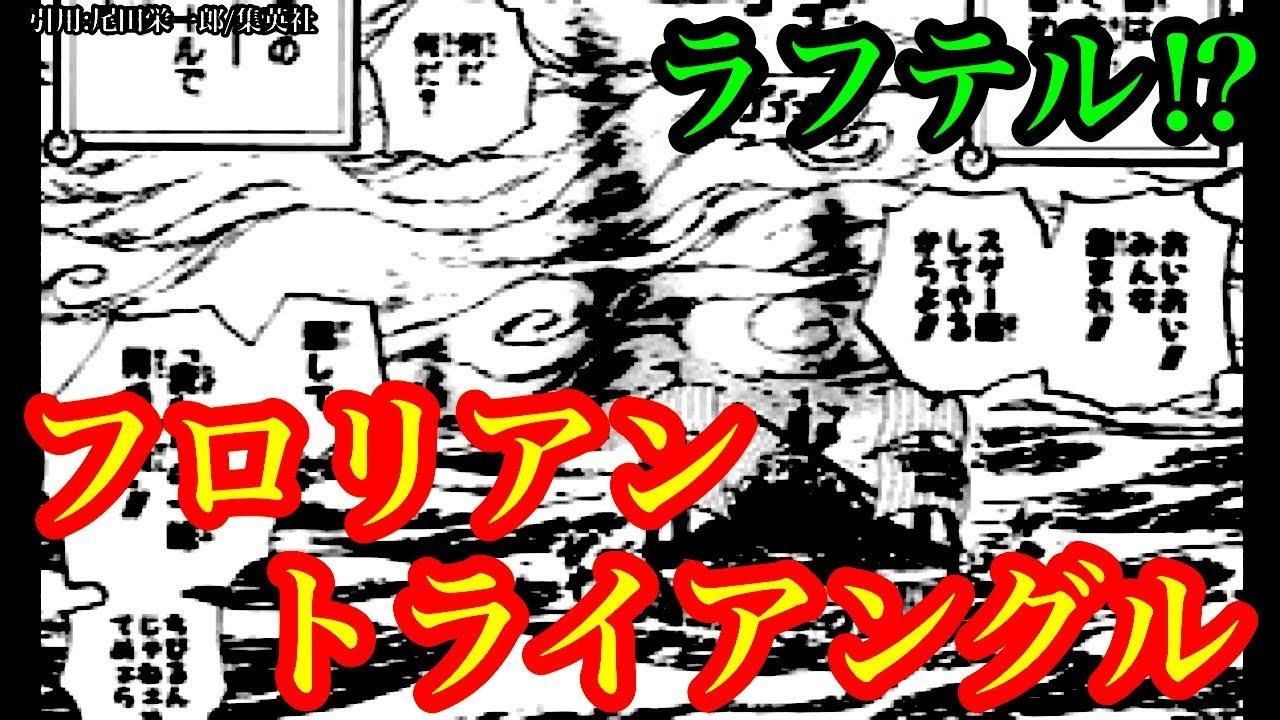 """【ワンピース 考察】魔の三角地帯""""フロリアントライアングル""""の謎の影‼ラフテルについて【ワンピースネタバレ】"""